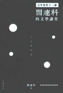 閻連科的文学講堂·19世紀巻