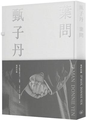 甄子丹 葉問─電影回顧