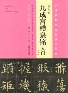 ◆欧陽詢九成宮醴泉銘入門(専業版)