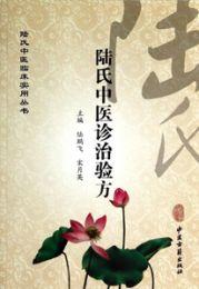 ◆陸氏中医診治験方