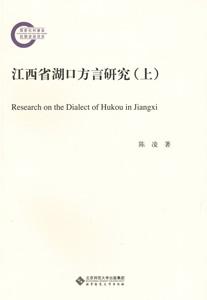 江西省湖口方言研究  上下冊