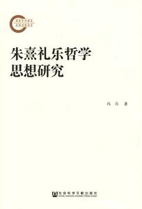 朱熹礼楽哲学思想研究