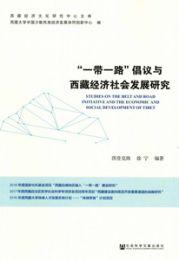 一帯一路倡議与西蔵経済社会発展研究