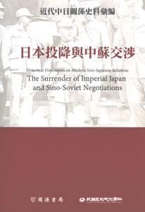 日本投降与中蘇交渉