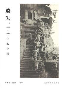 遺失:1920-1941年的中国