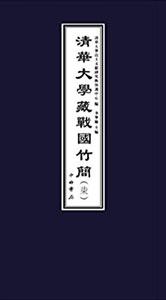 清華大学蔵戦国竹簡  第7輯上下冊(一函)