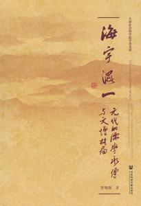 海宇混一:元代的儒学承伝与文壇格局