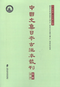 中国文集日本古注本叢刊  第1輯 全4冊