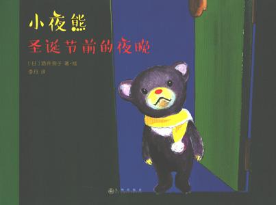 小夜熊:聖誕節前的夜晩(よるくまクリスマスのまえのよる)