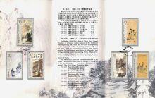 【切手】1994-14T 記念カバ-傳抱石の絵画(6種)(ワケあり)発行日スタンプあり
