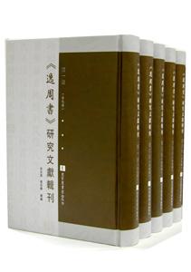 ◆逸周書研究文献輯刊  全9冊