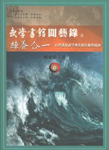練養合一:台湾漢留武学理法的旨趣与帰向