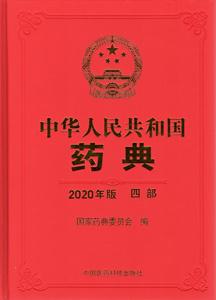 中華人民共和国薬典(2020年版)第4部