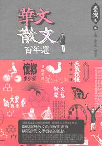 華文散文百年選-台湾巻2