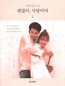 大丈夫、愛だ1(韓国本)