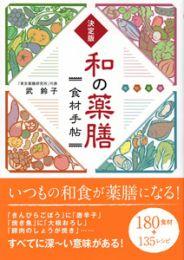 【和書】決定版 和の薬膳食材手帖