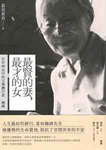 最賢的妻最才的女:百年時光中的文学潜行者楊絳