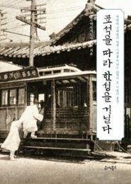 標石に従って漢城を散策する(韓国本)