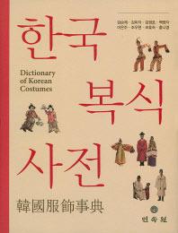 韓国服飾辞典(韓国本)