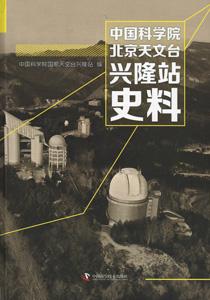 中国科学院北京天文台興隆站史料