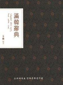 満韓辞典(韓国本)