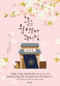 まるまるの毬(韓国本)