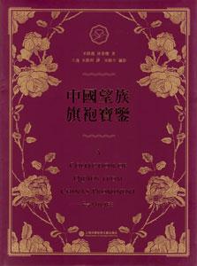 中国望族旗袍宝鑑(漢英対照)