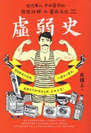 虚弱史:近代華人中西医学的情欲詮釈与薬品文化(1912-1949)