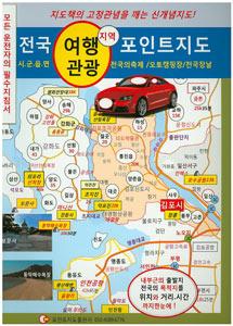 全国旅行観光ポイント地図(韓国本)