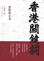 ◆香港関鍵詞