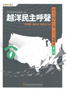 越洋民主呼声:旧金山湾区台湾之音手稿解読  全3冊