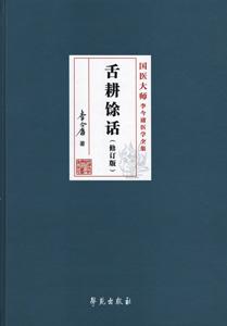 舌耕餘話(修訂本)