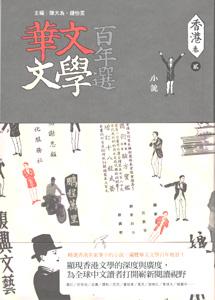 華文文学百年選-香港巻2:小説