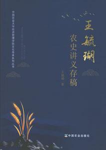 王毓瑚農史講義存稿