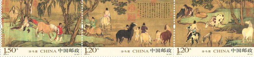 【切手】2014-4 馬浴図(3種)横連刷