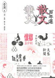 華文散文百年選-台湾巻1