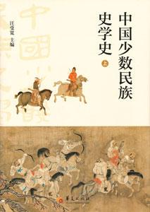 中国少数民族史学史  上下冊
