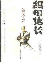 日本戦国群雄系列(典蔵版)全8冊