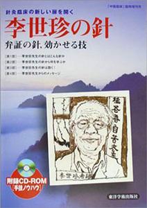 【和書】中医臨床臨時増刊号 李世珍の針
