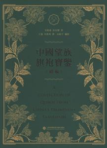 中国望族旗袍宝鑑続編(漢英対照)