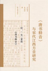 唐書釈音与宋代江西方音研究