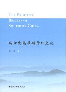 南方民族原始信仰文化