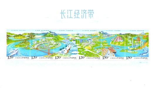 【切手】2018-23M 長江経済地帯(小型シ-ト)(1種)