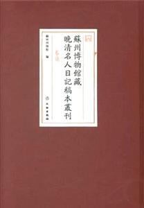 蘇州博物館蔵近現代名人日記稿本叢刊  全39冊