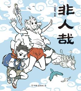 非人哉 1(漫画)