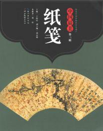 中国最美紙箋