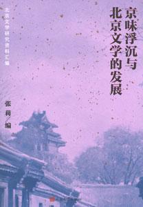 京味浮沈与北京文学的発展:北京文学研究資料彙編