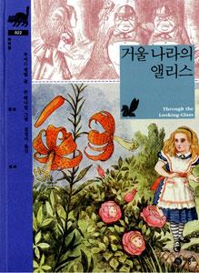 鏡の国のアリス(韓国本)