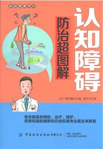 認知障碍防治超図解(ウルトラ図解認知症)