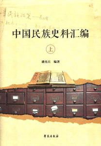 中国民族史料彙編  全3冊